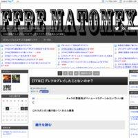 FFBE MATOMEX